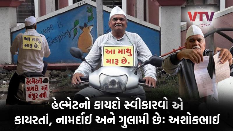 Rajkot Ashok Patel Rebel Helmet Act