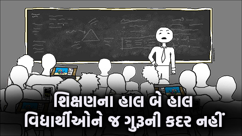Jamnagar arts and commerce college student misbehave with principal