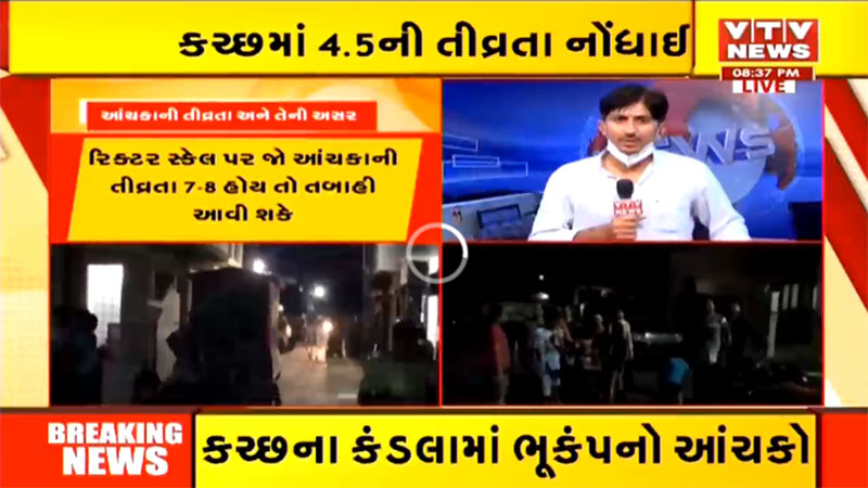 Earthquake in Ahmedabad and other areas