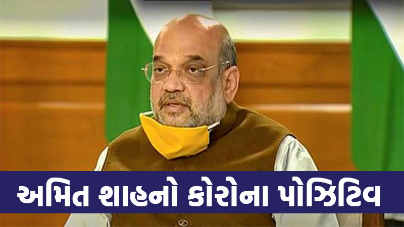 Union Home Minister Amit Shah tests positive for COVID19
