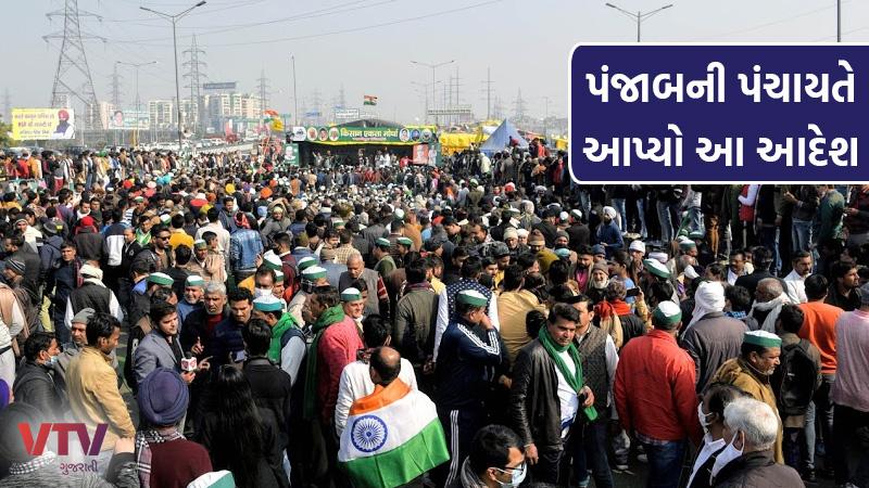 kisan-andolan-latest-news-panchayats-will-impose-penalty-on-people-who-do-not-go-to-kisan-andolan-in-punjab