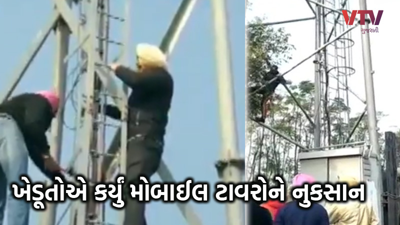 Farmers Cut The Connection Of 90 Telecom Towers In Punjab