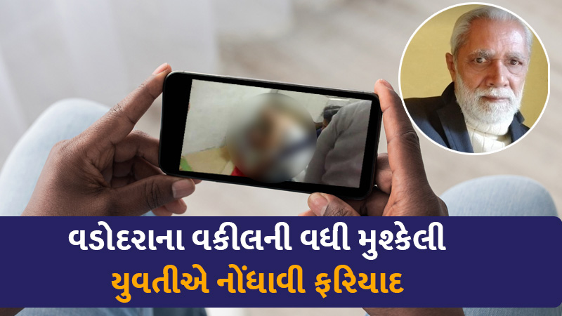 New twist in Vadodara pornographic video calling scandal: Serious allegations leveled by young woman