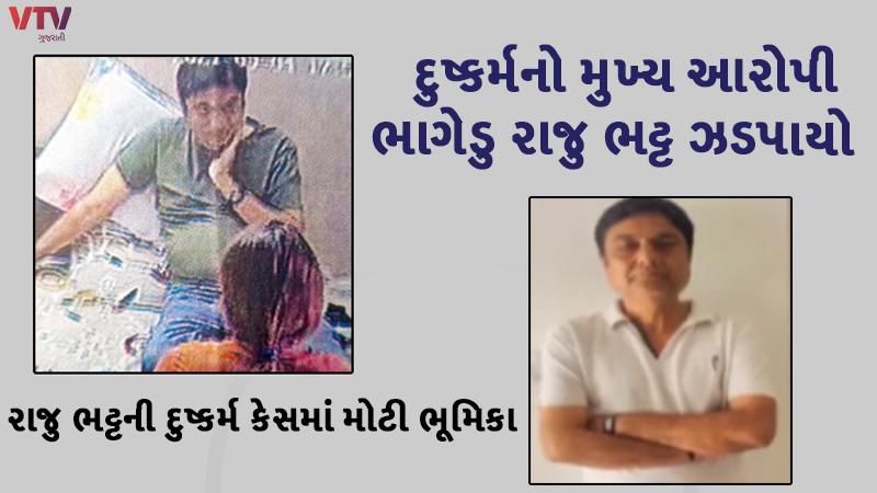 Raju Bhatt, the main accused in the Vadodara high-profile rape case, was nabbed from Junagadh