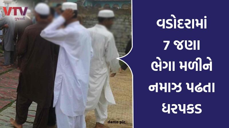 coronavirus in Gujarat break lockdown 7 arrested person do namaz in Vadodara