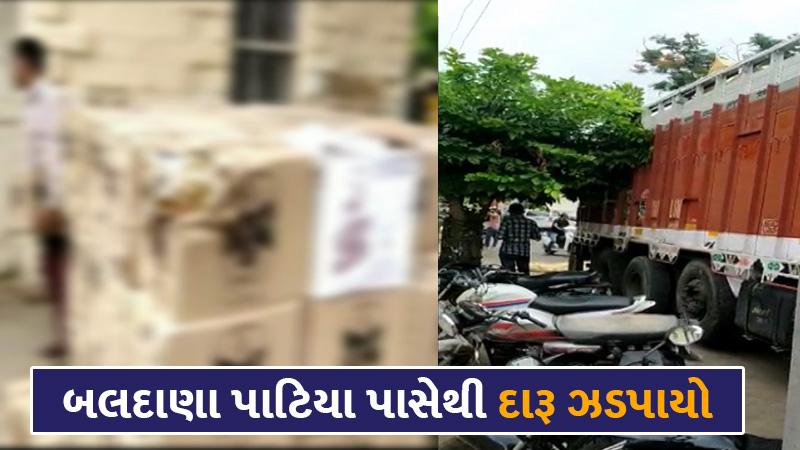 LCB speeds up foreign liquor in Surendranagar