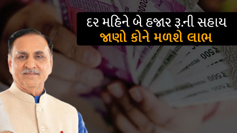 gujarat government to give financial support to children who lost single parent in covid-19