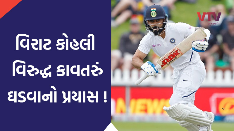 Cmplaints to harass virat kohli, we will not allow them says bcci