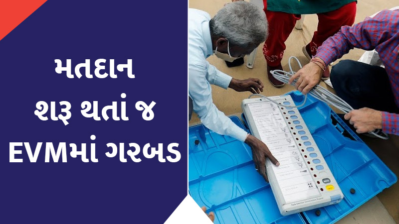 As soon as voting started in Gujarat, there was a disturbance in the EVM