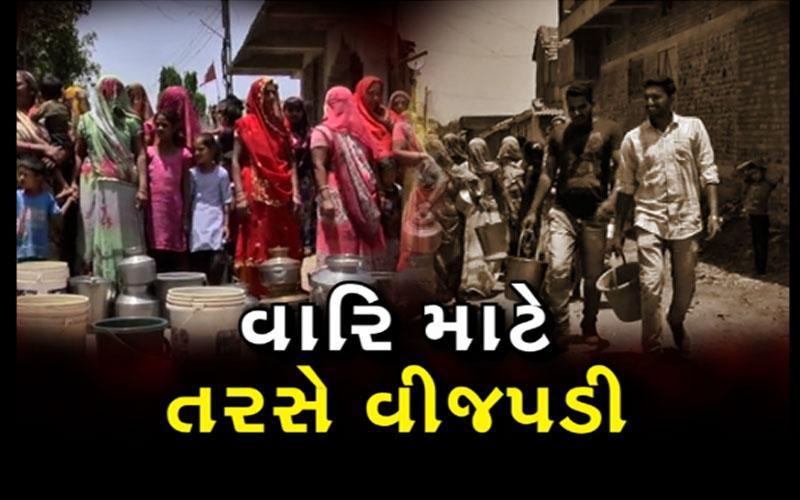 Water crisis in Amreli's Vijapdi Village of Gujarat