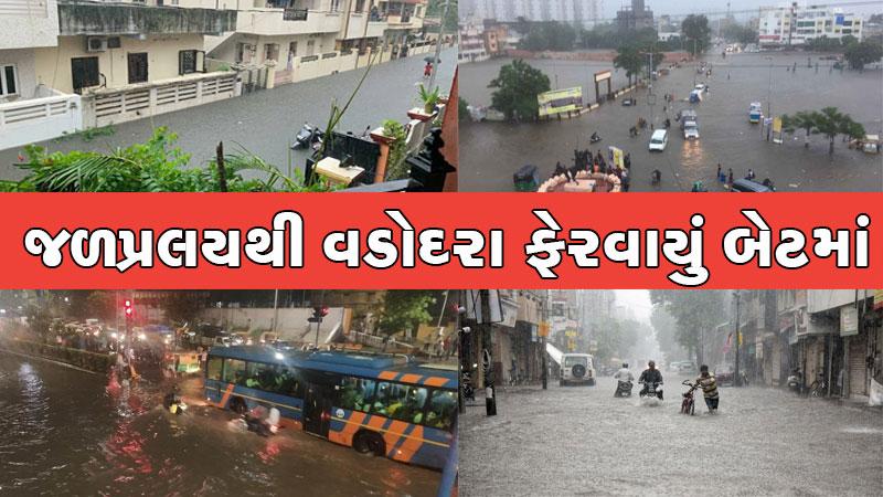 Vadodara heavy rain videos viral on twitter in Gujarat