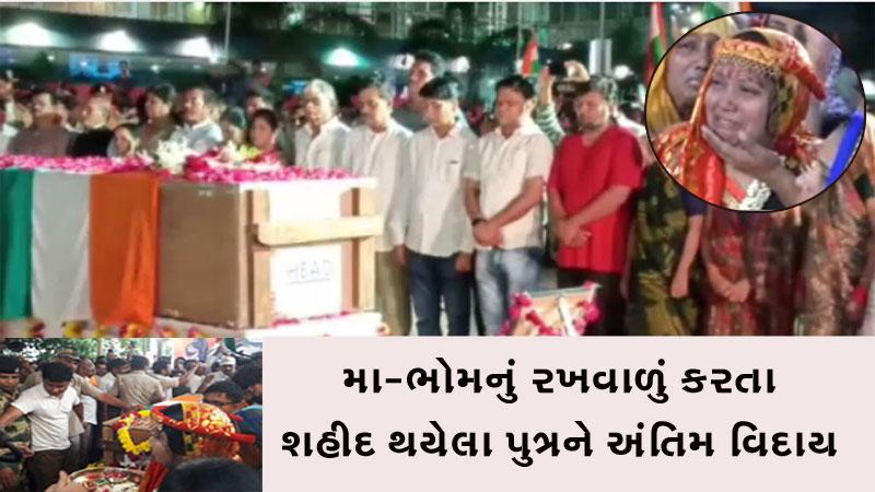 Vadodara bsf jawan sanjay sadhu funeral