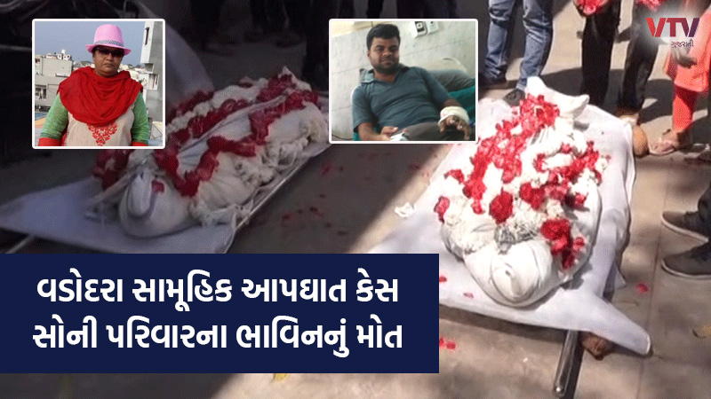 vadodara family suicide one more death total deat rate 5