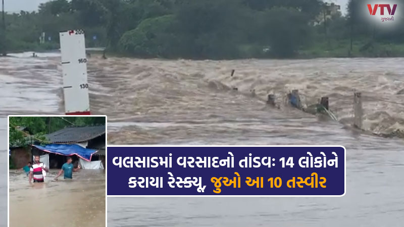 The highest rainfall in Valsad district