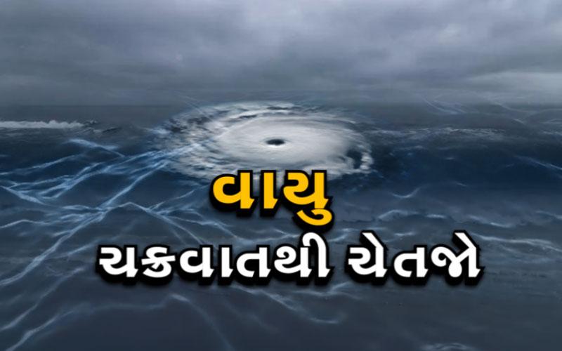 NDRF teams deployed for Cyclone Vayu likely to make landfall in Gujarat
