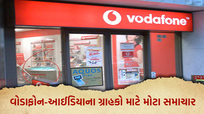 Vodafone Idea Ask Govt To Support In AGR Due Balance
