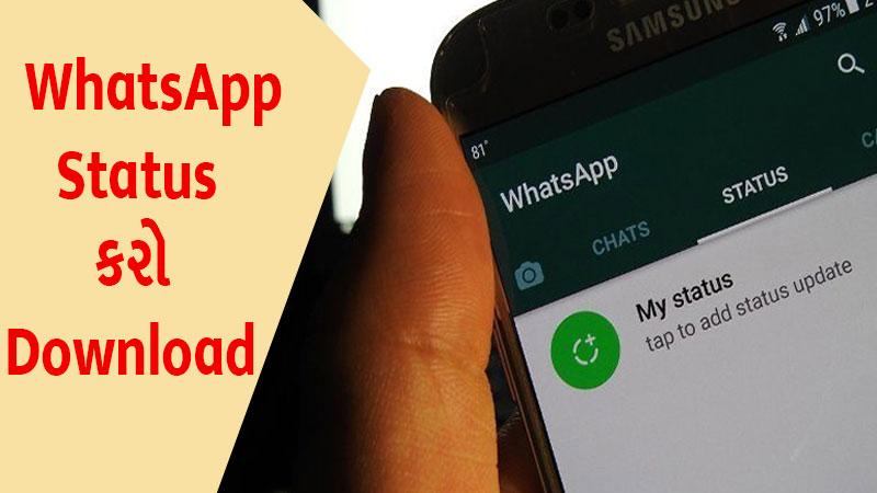 How to Save Whatsapp Video Status - WhatsApp Tricks