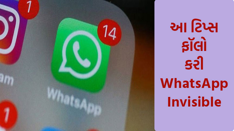 Tired of incoming messages? So follow these tricks for WhatsApp Invisible