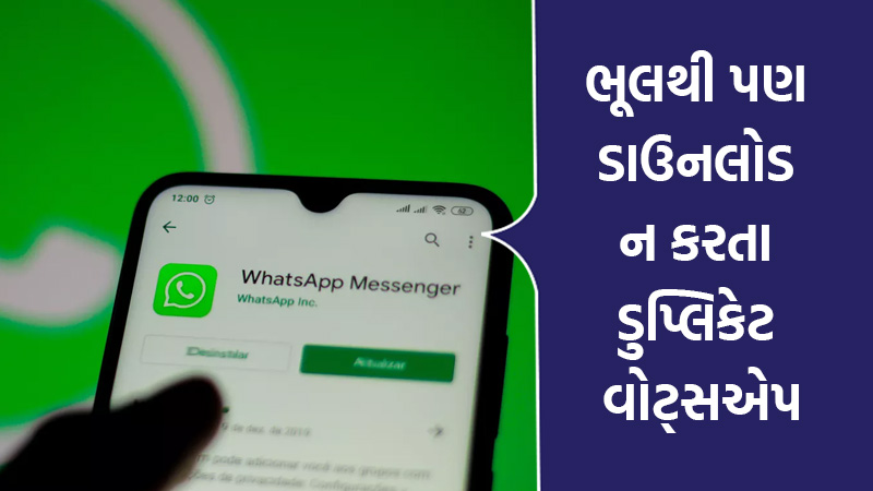 WhatsApp duplicate third party look alike fake apps is getting more popular
