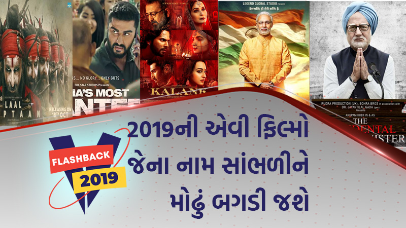 2019 revisit the worst movies of bollywood this year