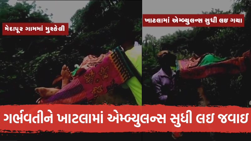 In Gujarat, a pregnant woman had to walk one and a half kilometers to reach 108