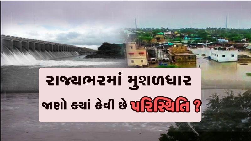 Heavy rains in Gujarat 12 inches in Jamnagar
