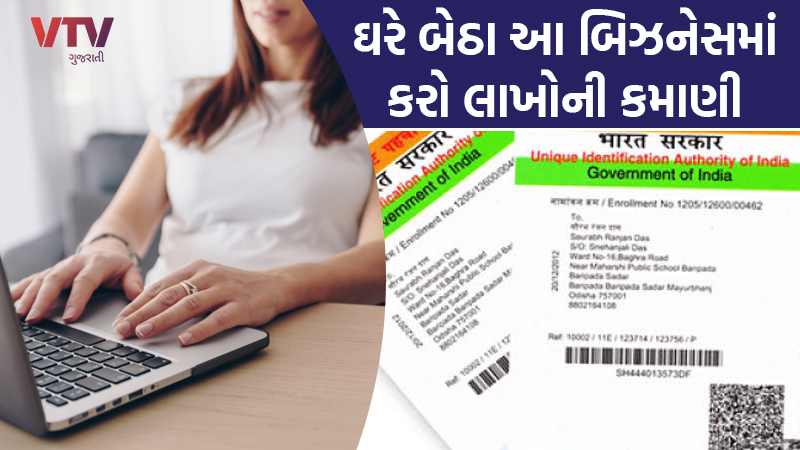 open aadhaar card franchise and earn money check process