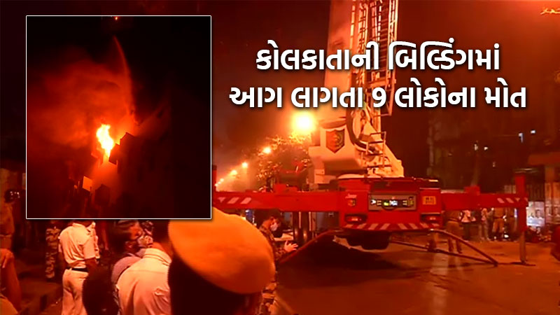 kolkata-7-people-killed-in-a-fire-in-the-13th-floor-of-a-building