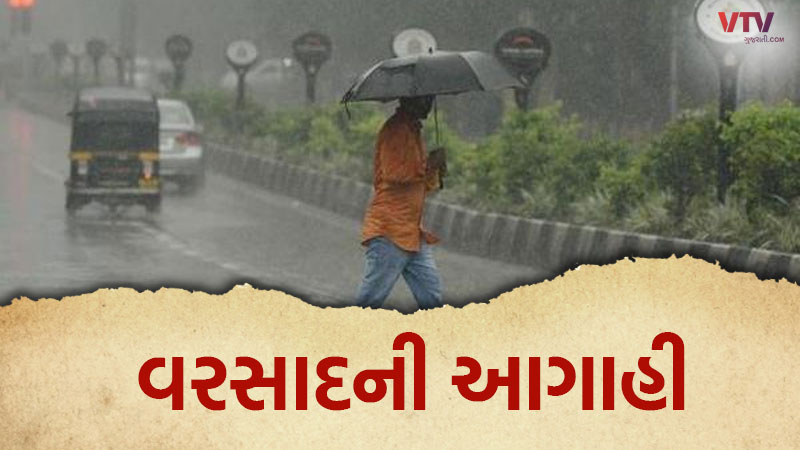 Rain Forecast For Next 5 days In Gujarat