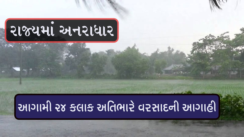 24-hour overcast rainfall forecast in state
