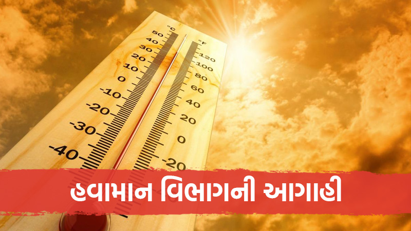 gujarat Weather department Prediction on summer
