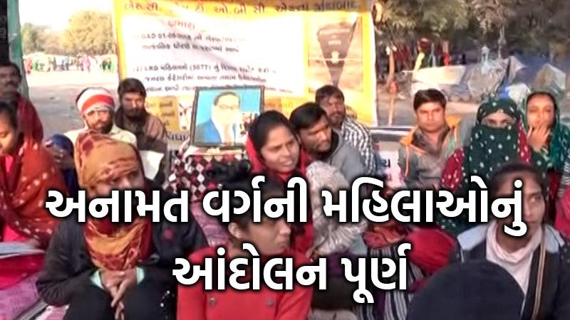 reserved category women movement End Gandhinagar lrd recruitment