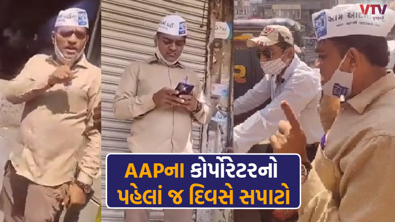 in Surat the new elected corporators of Aam Aadmi Party started working