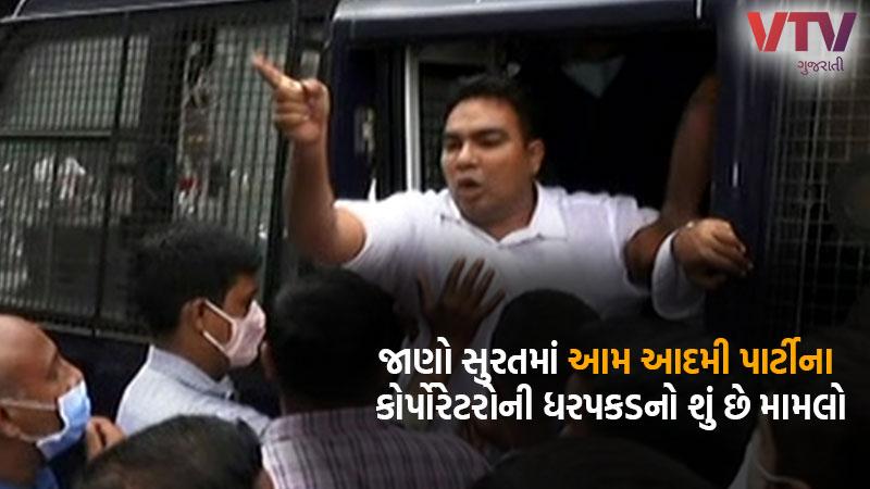 Aam Aadmi Party corporators arrested in Surat
