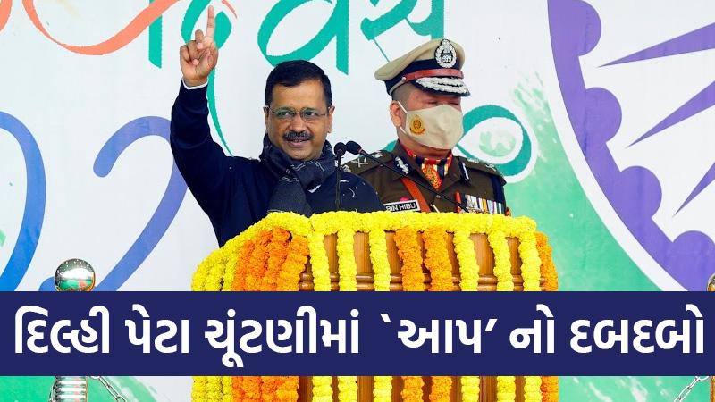 in delhi sub election AAP got 4 seats BJP got nothing