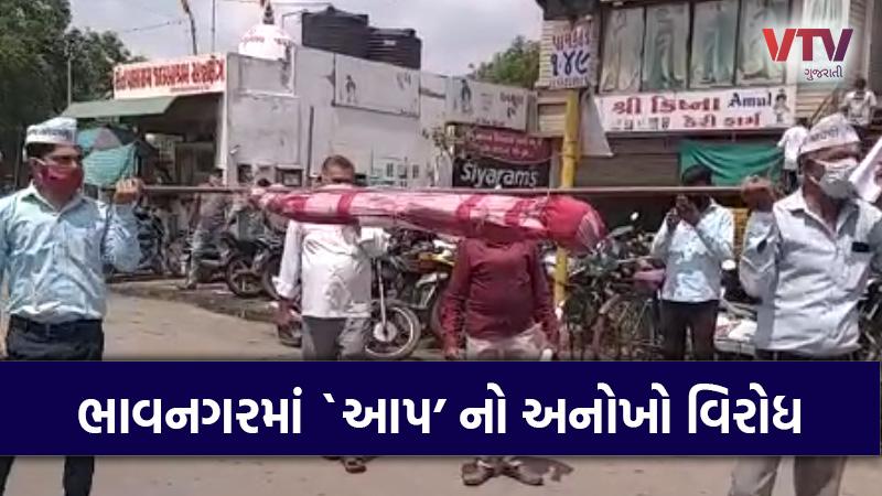 AAP protest BJP And congress MLA in rajya sabha Election 2020 in Gujarat