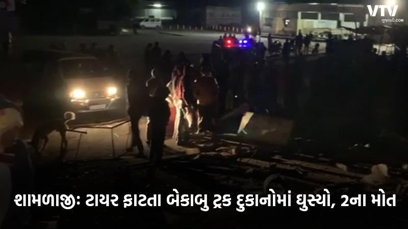 two kill Truck accident Shamlaji aravalli
