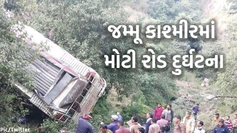 jammu kashmir rajouri bus accident many people dead injured