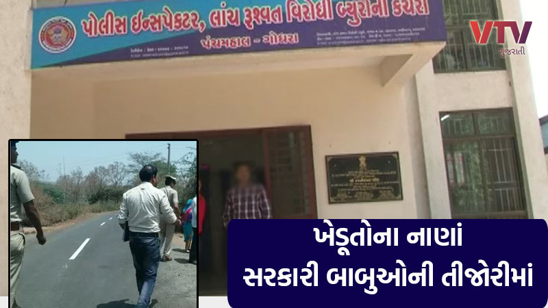 Panchmahal khet talavadi scam corruption complain against government officer