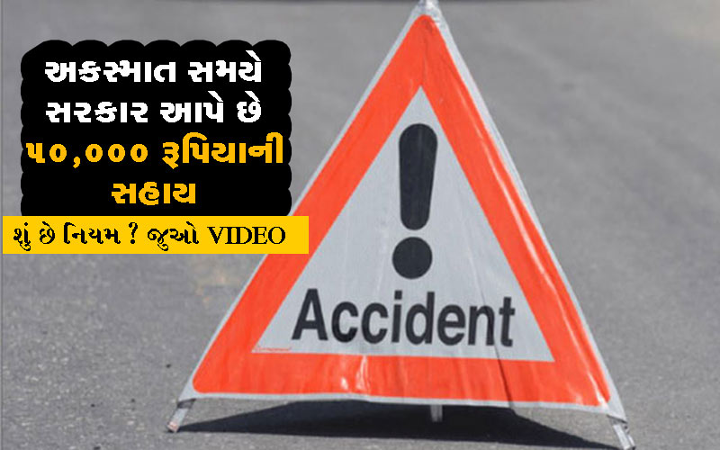 Gujarat government important plans for road accidents treatment