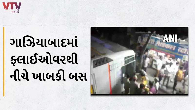 Many people feared injured after bus falls from Bhatia Mor flyover in Ghaziabad