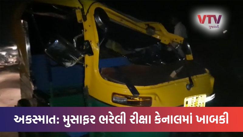 auto rickshaw accident in umreth Anand Gujarat