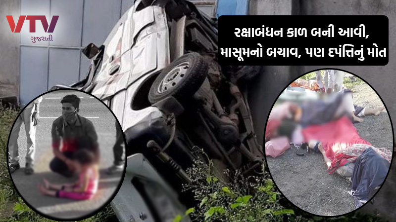 Ahmedabad family road accident in dhoraji 2 dead 4 injured
