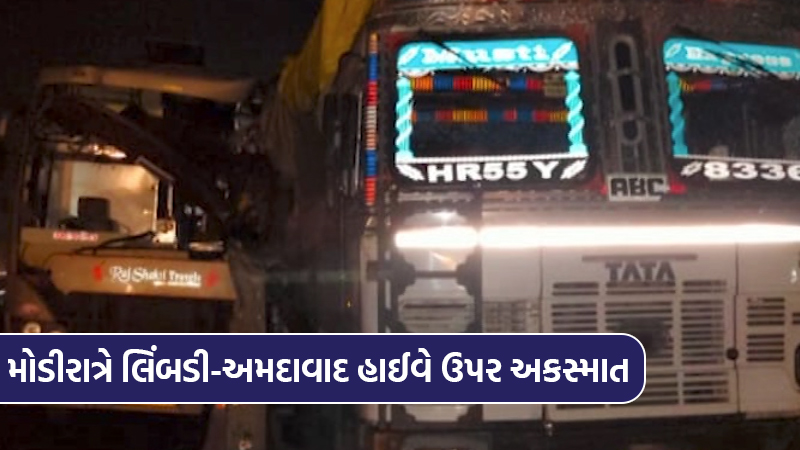 An accident on Limbdi-Ahmedabad highway in Surendranagar late at night two death