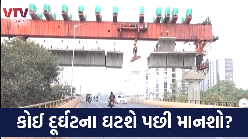 Ahmedabad metro railway project dangers