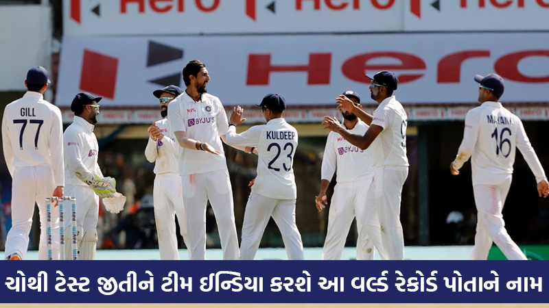 team india will will 13 consecutive series win after fourth test win