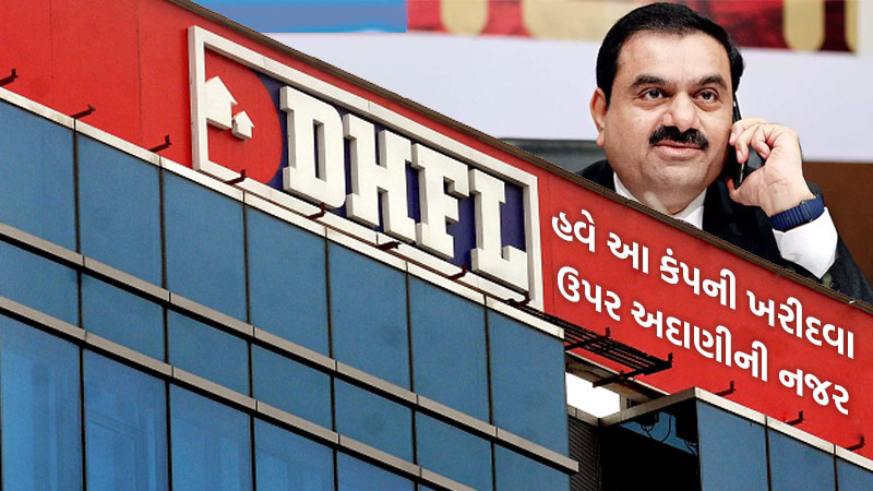 adani group places highest bid for housing finance company dhfl