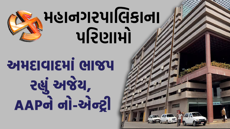 Local Body Elections Result 2021 in Ahmedabad municipal corporation
