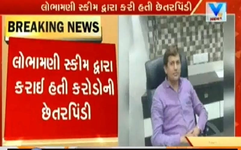 remand-application-of-vimal-gold-s-owner-in-ahmedabad