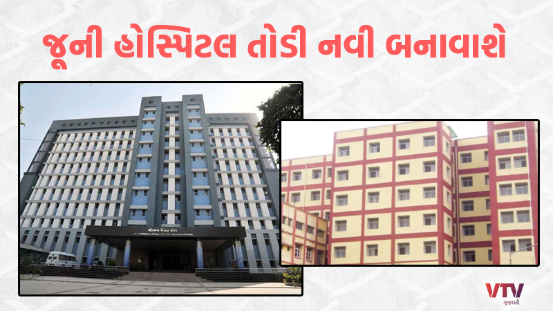 LG Hospital will be renovated at a cost of Rs 100 crore